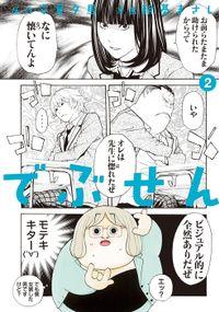 でぶせん(2)