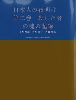 日本人の夜明け 第二巻 殺した者の魂の記録-電子書籍