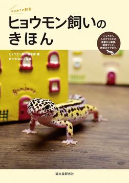 ヒョウモン飼いのきほん-電子書籍