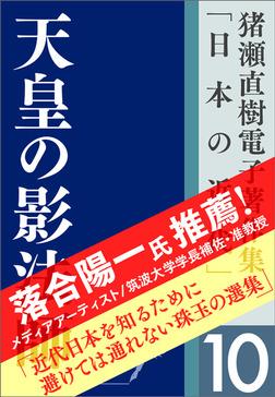 猪瀬直樹電子著作集「日本の近代」第10巻 天皇の影法師-電子書籍