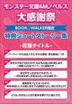 モンスター文庫&Mノベルス大感謝祭 BOOK☆WALKER限定特典ショートストーリー集
