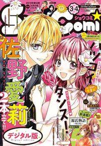 Sho-Comi 2019年3・4合併号(2019年1月4日発売)