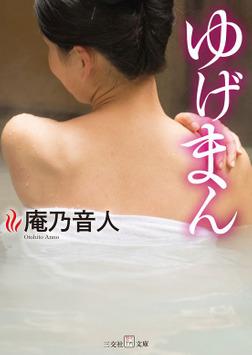 ゆげまん-電子書籍