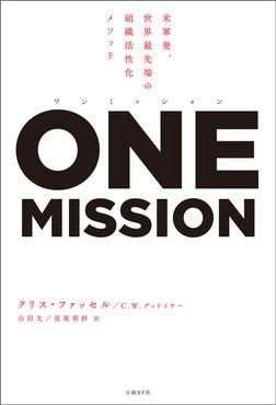 ワンミッション 米軍発、世界最先端の組織活性化メソッド-電子書籍