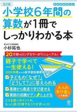 【改訂版】小学校6年間の算数が1冊でしっかりわかる本-電子書籍