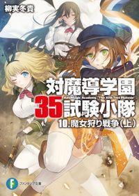 対魔導学園35試験小隊 10.魔女狩り戦争(上)