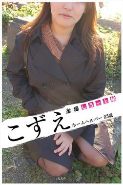 激撮素人娘こずえ ホームヘルパー23歳-電子書籍