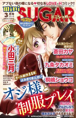 miniSUGAR Vol.43(2016年3月号)-電子書籍