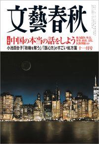 文藝春秋2017年11月号