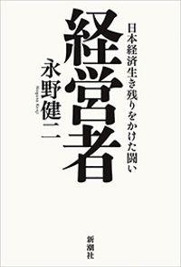 経営者―日本経済生き残りをかけた闘い―