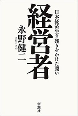 経営者―日本経済生き残りをかけた闘い―-電子書籍