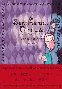 センチメンタルサーカス 第2幕