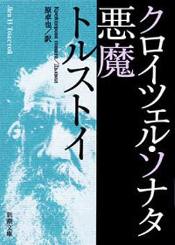 クロイツェル・ソナタ 悪魔-電子書籍