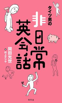 タイツ男の非日常英会話-電子書籍