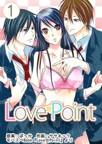 Love☆Point 1巻