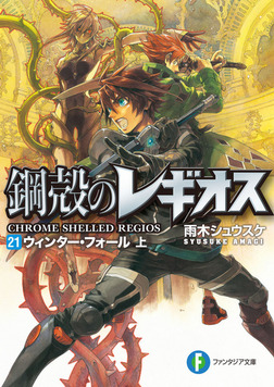 鋼殻のレギオス21 ウィンター・フォール 上-電子書籍