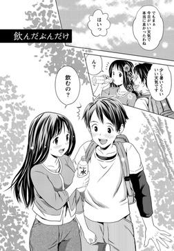 お姉さんの抱き枕【分冊版 4/9】-電子書籍