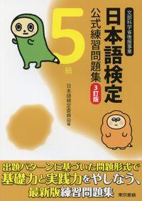 日本語検定 公式 練習問題集 3訂版 5級