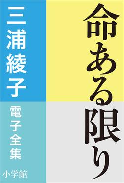 三浦綾子 電子全集 命ある限り-電子書籍