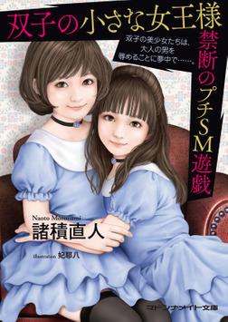 双子の小さな女王様 禁断のプチSМ遊戯-電子書籍