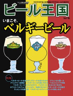 ビール王国 Vol.10 2016年 5月号-電子書籍