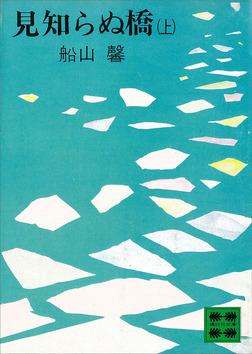 見知らぬ橋(上)-電子書籍