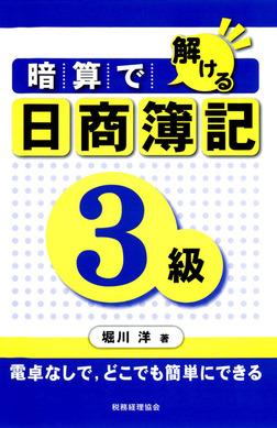 暗算で解ける日商簿記3級-電子書籍