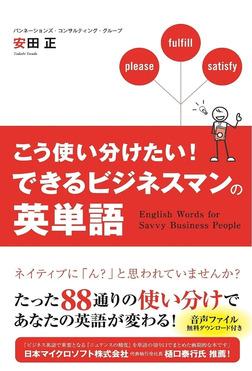 こう使い分けたい! できるビジネスマンの英単語-電子書籍