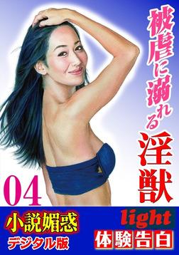 【体験告白】被虐に溺れる淫獣04-電子書籍