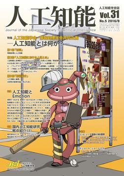 人工知能 Vol 31 No.5(2016年9月号)-電子書籍