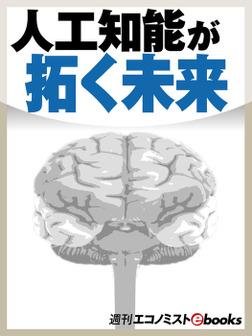 人工知能が拓く未来-電子書籍