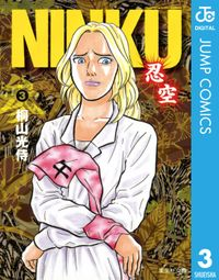 NINKU―忍空― 3