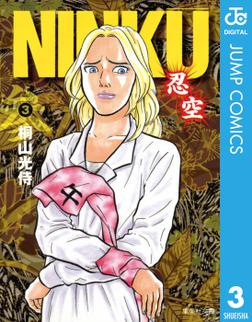 NINKU―忍空― 3-電子書籍