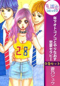 【全巻セット】年下オトコノコとやりなおす恋愛セラピー