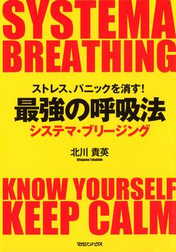 ストレス、パニックを消す!最強の呼吸法 システマ・ブリージング-電子書籍