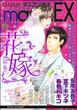GUSHmaniaEX 花嫁-電子書籍