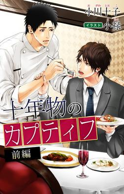小説花丸 十年物のカプティフ 前編-電子書籍