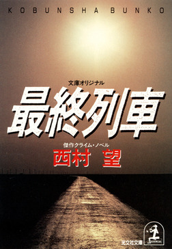 最終列車-電子書籍