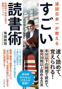 速読日本一が教える すごい読書術