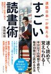 速読日本一が教える すごい読書術―――短時間で記憶に残る最強メソッド