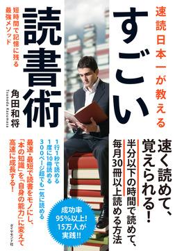 速読日本一が教える すごい読書術―――短時間で記憶に残る最強メソッド-電子書籍