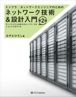 インフラ/ネットワークエンジニアのためのネットワーク技術&設計入門 第2版-電子書籍