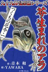 つくもの厄介(九十九神曼荼羅シリーズ)