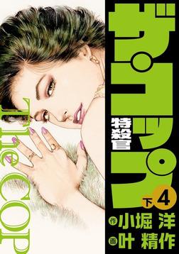 ザ・コップ 特殺官 4下-電子書籍