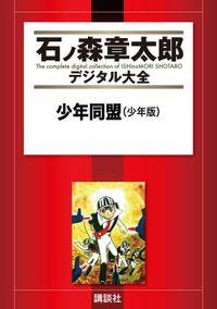 少年同盟(少年版)(石ノ森章太郎デジタル大全)