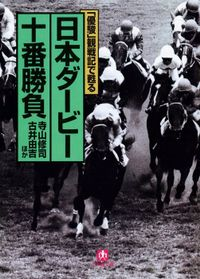 「優駿」観戦記で甦る 日本ダービー十番勝負(小学館文庫)