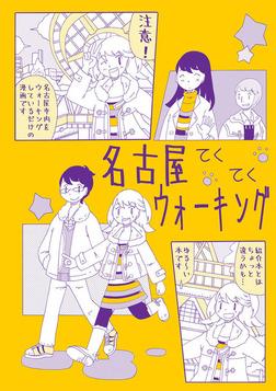 名古屋てくてくウォーキング-電子書籍