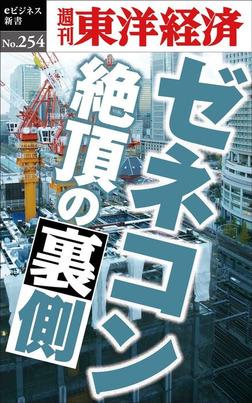 ゼネコン 絶頂の裏側―週刊東洋経済eビジネス新書No.254-電子書籍
