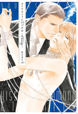 ダイヤモンドに口づけを~Eternity~【イラスト入り】-電子書籍