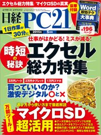 日経PC21 (ピーシーニジュウイチ) 2015年 05月号 [雑誌]